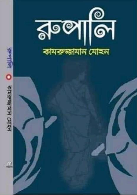 কামরুজ্জামান মোহন- এর উপন্যাস- 'রুপালি' নিয়ে কিছু কথা-