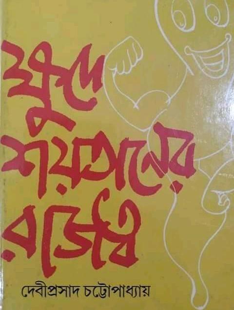 """দেবীপ্রসাদ চট্টোপাধ্যায়ের """"ক্ষুদে শয়তানের রাজত্ব"""""""