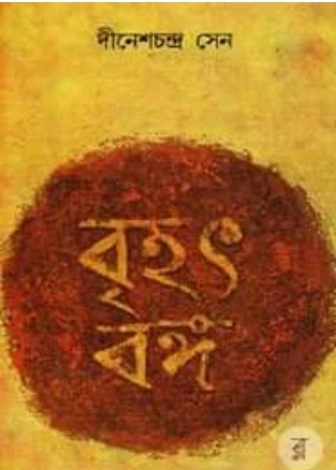উপনিবেশবাদ বিরোধী চর্চা: বাঙলায় স্ত্রীশিক্ষা