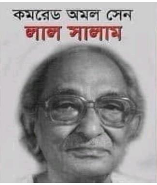 কিংবদন্তি বিপ্লবী কমরেড অমল সেন লাল সালাম