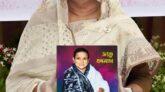'জয়তু বঙ্গমাতা' স্মারক গ্রন্থের মোড়ক উন্মোচন করলেন বঙ্গবন্ধুকন্যা প্রধানমন্ত্রী শেখ হাসিনা