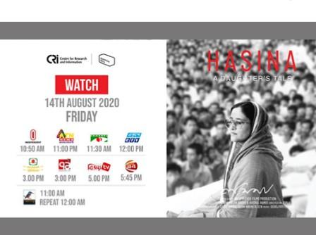 আগামীকাল টিভিতে প্রচারিত হবে 'হাসিনা : আ ডটার'স টেল' টেলিফিল্ম