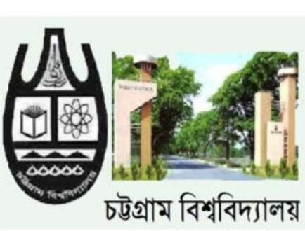 চট্টগ্রাম বিশ্ববিদ্যালয়ের ৩৪৬ কোটি টাকার বাজেট ঘোষণা