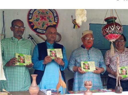 ডকুমেন্টরি প্রকাশনা 'আলেখ্য কুঁচিকা'র মোড়ক উম্মোচন