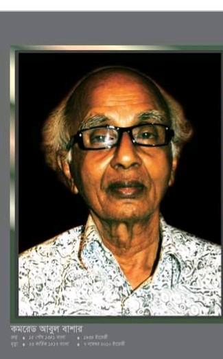 কিংবদন্তী শ্রমিক নেতা কমরেড আবুল বাশারের ১০ম মৃত্যুবার্ষিকী কাল