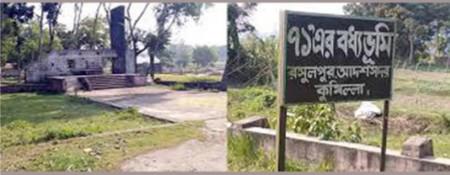কুমিল্লায় বধ্যভূমিগুলো শনাক্তকরণ ও উন্নয়নে সরকার অর্থ বরাদ্দ দেয়ায় কাজ শুরু হয়েছে