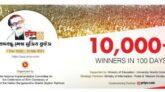 বঙ্গবন্ধু শেখ মুজিব কুইজ' প্রতিযোগিতার গতকালের বিজয়ীদের তালিকা