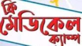 ডা: ইকবাল হোসেনের চেম্বার উদ্বোধন উপলক্ষে ফ্রি মেডিকেল ক্যাম্প ও ঔষধ বিতরণ কাল