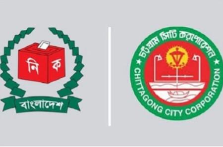 চট্টগ্রাম সিটি করপোরেশনের নির্বাচন কাল