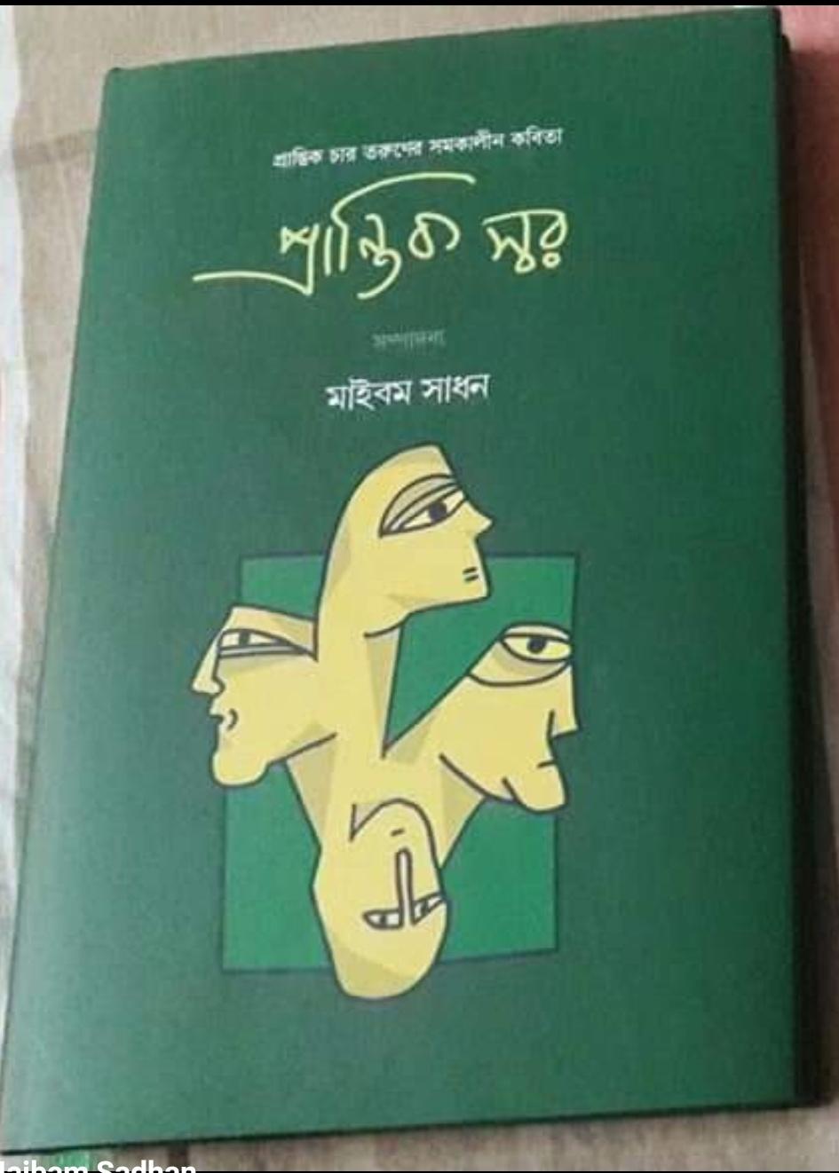 প্রান্তিক কথা : সমকালীন বাংলা কবিতার স্রোতে অংশীদারিত্বের নতুন সংযোজন