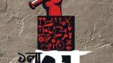 মে দিবসের ইতিহাস