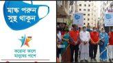 'করোনাকালে মানুষের পাশে' -স্লোগানে 'শহীদ রাসেল ব্রিগেড'-এর যাত্রা শুরু