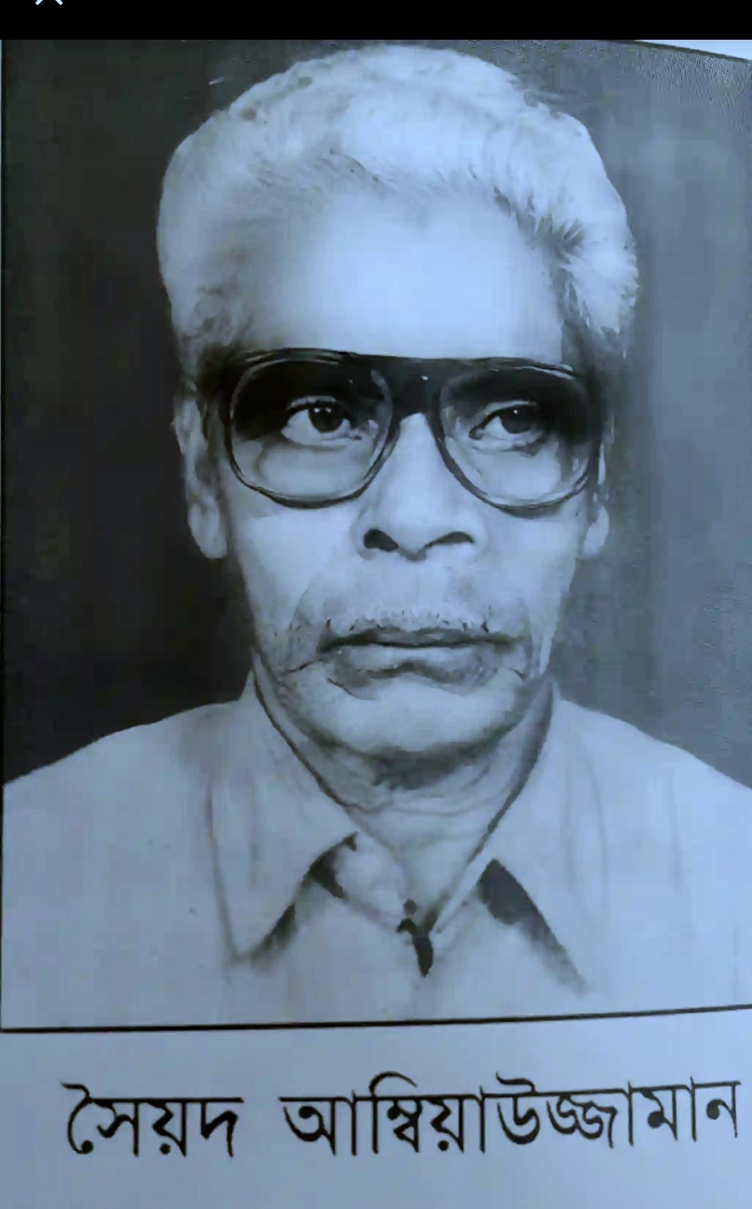 সৈয়দ আম্বিয়াউজ্জামানের ১৩তম মৃত্যুবার্ষিকী আজ